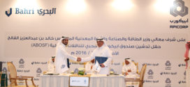 APICORP and Bahri to launch US$1.5 billion shipping fund