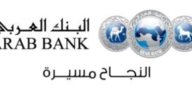 Arab Bank Group reports first half 2017 net income after tax of USD 415.2 million